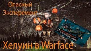 Хеллоуїн в Warface!!! Граємо в Warface Випка на 100 днів! Проходимо Небезпечний Експеримент!!!