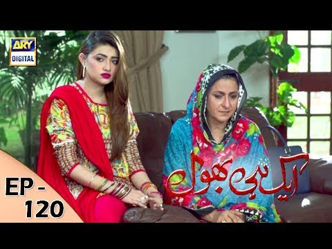Ek Hi Bhool - Episode 120 - 14th December  2017 - ARY Digital Drama
