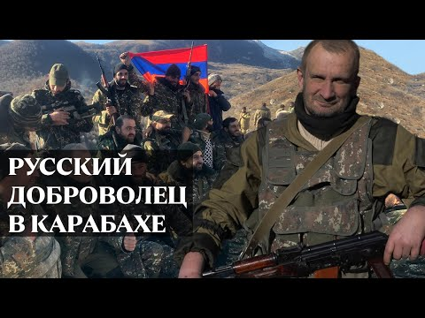 Русский доброволец воюет в Нагорном Карабахе