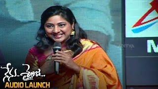 Rohini About Nenu Sailaja Movie  At Nenu Sailaja Audio Launch || Ram,Keerthy Suresh