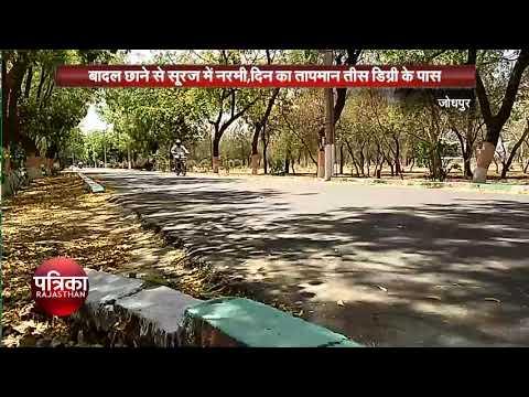 जोधपुर में बादल छाने से सूरज में नमी,दिन का तापमान 30 डिग्री के पार