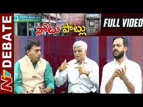 Debate on Cash Crisis in Telugu States || Cash Shortage in Banks & ATMs || Full Video || NTV