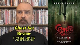 Ghost Net/鬼網 Movie Review