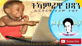 MELODY SHOW    ትኣምራዊ ህጻን ኤርትራዊ ራይም ሃብተ   The Miraculous Child An Eritrean Raym Habte