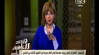 بالفيديو.. لميس الحديدي: 'القطاع الخاص المصري والأجنبي هو اللي هيشغل البلد'