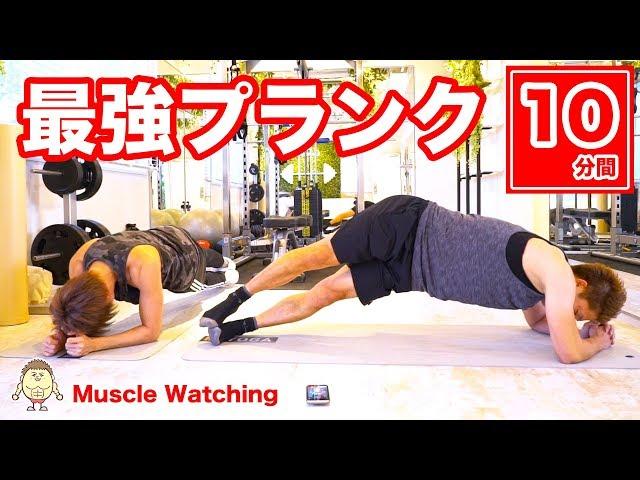【10分】最強プランク10種目!おへそ周りの脂肪を燃やし尽くせ! | Muscle Watching × SHOHEI ショウヘイ