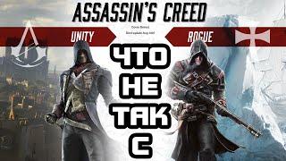 Что не так с Assassin's Creed Unity и Assassin's Creed Rogue(, 2014-09-14T07:25:31.000Z)
