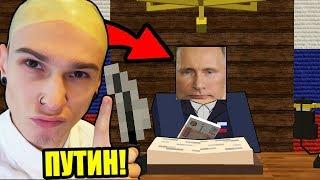 ВЫЖИВАНИЕ ПУТИНА В РОССИИ! МАЙНКРАФТ ЖИЗНЬ ПРЕЗИДЕНТА В РОССИИ