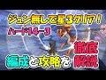【プリコネR】ジュン無しで星3クリア!ハード14-3攻略を詳しく解説【プリンセスコネクト!Re:Dive】