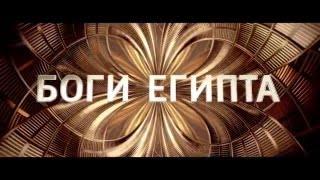 Боги Египта Русский трейлер