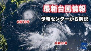 【ダブル台風】台風19号・20号の進路 ウェザーニュース