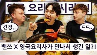 밴쯔 X 영국요리사가 만나서 생긴 일?!! 영국 요리사 한국 음식 투어 2탄 5편!! British Chef