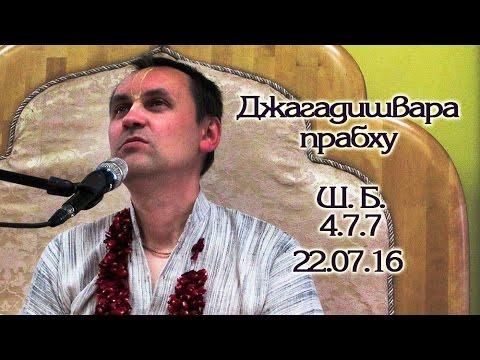 Шримад Бхагаватам 4.7.7 - Джагадишвара прабху