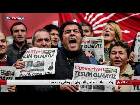 تركيا.. ملاذ تنظيم الإخوان الإرهابي صحفيا