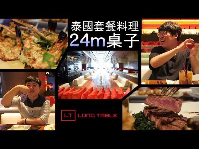 [泰國旅遊#2]在全世界最長的桌子吃到高級泰國料理 by 韓國歐巴 胖東&在泓