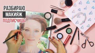 Разбор макияжа подписчицы Как сделать макияж пошагово