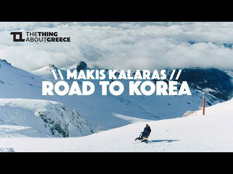 Makis Kalaras // ROAD TO KOREA - FULL FILM