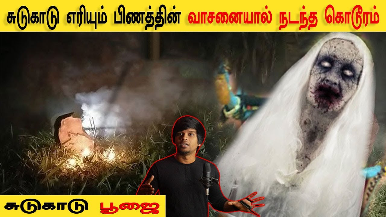 Real life ghost incident in Tamil   சுடுகாடு எரியும் பிணத்தின் வாசனையால் நடந்த கொடூரம் Epi 89   BTR