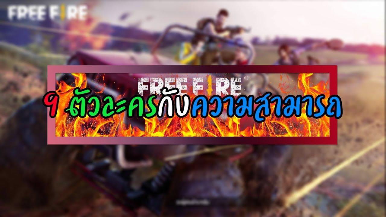 9 ตัวละคร ฟีฟาย กับความสามารถ [Free Fire]