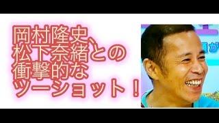 岡村隆史、松下奈緒とのツーショットに衝撃! メッツ 「TRY AGAIN 岡村...