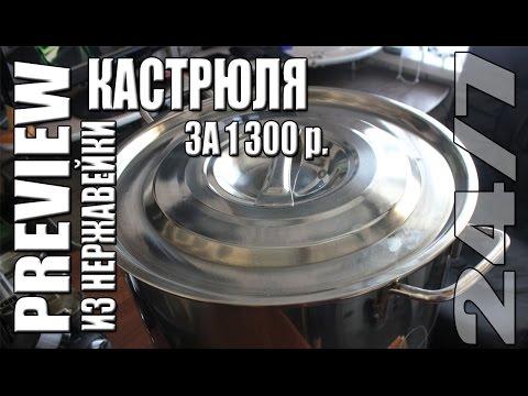 Обзор. Кастрюля из нержавейки на 33 литра за 1 300 р.
