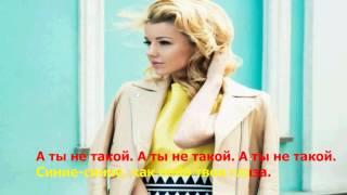 Юлианна Караулова - Ты не такой ( lyrics , текст песни )