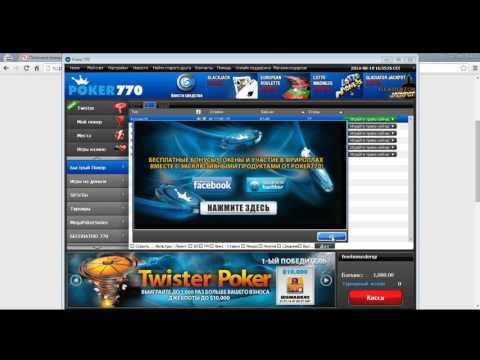 Покер онлайн на деньги без вложений