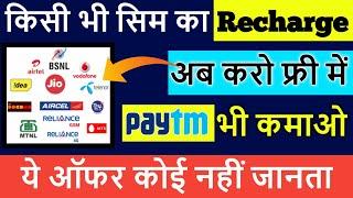 किसी भी सिम का #Recharge करो बिलकुल फ्री में और साथ में कमाओ Paytm Cash