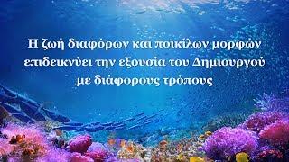 «Ο ίδιος ο Θεός, ο μοναδικός Α'» (Απόσπασμα)