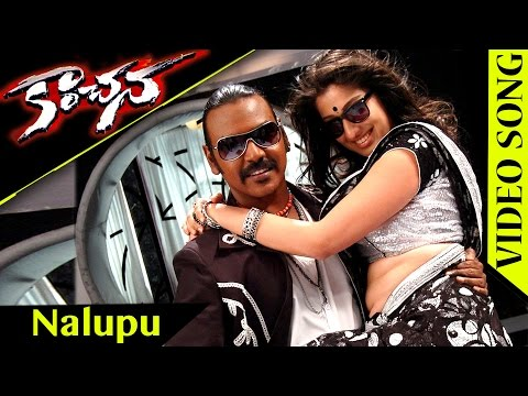 Nalupu Video Song || Kanchana (Muni-2) Movie Songs || Raghava Lawrence, Lakshmi Rai