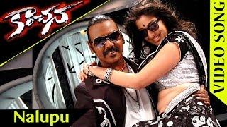 Kanchana (Muni 2) Full Video Songs | Nalupu Video Song | Raghava Lawrence, Sarathkumar, Lakshmi Rai