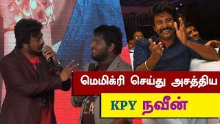 KPY Naveen Ultimate Mimicry Performance on Stage | Velaikkaran Audio Launch