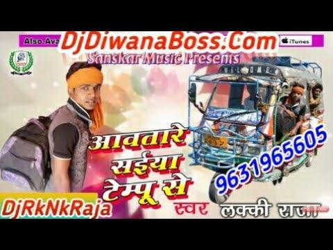 आवतारे सइया टेम्पू से Hd Video ||Awatare Saiya Tempu Se || Lucky Raja|| Dj Remix || Dj Rk Nk Raja