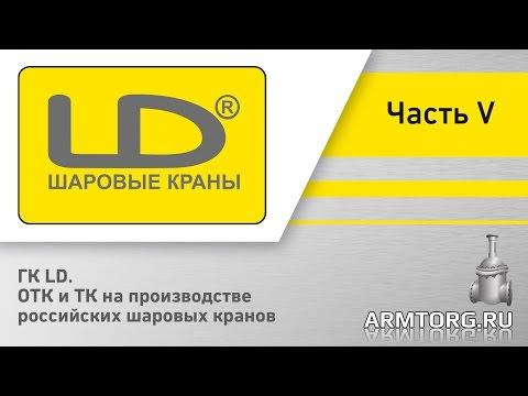 ГК LD. ОТК и ТК на производстве российских шаровых кранов. Часть V.