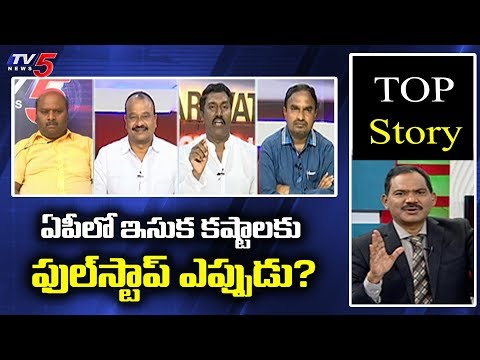 ఇసుక తుఫాన్ | Top Story Debate with Sambasiva Rao | TV5 News teluguvoice