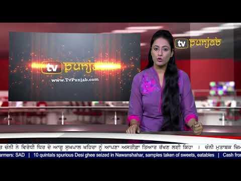 Punjabi News 14 october 2017 TV Punjab