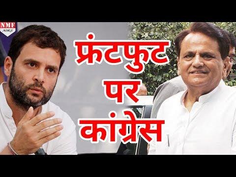 Rajya Sabha चुनाव जीतने के बाद Gujrat में Front Foot पर Congress, Election के लिए तैयारी शुरू