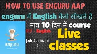 How to use enguru aap || English speaking aap || enguru live classes screenshot 4