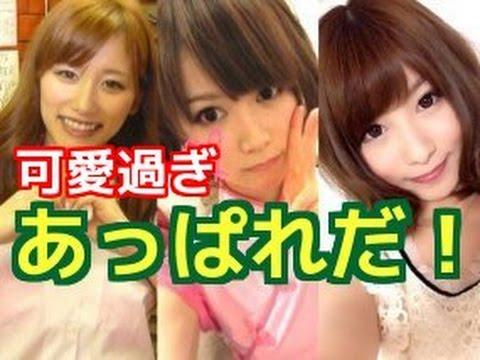 【芸能ニュース】最近のAV女優は可愛い!アイドルより可愛いAV女優ランキング。