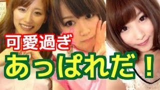 【芸能ニュース】最近のAV女優は可愛い!アイドルより可愛いAV女優ラン...