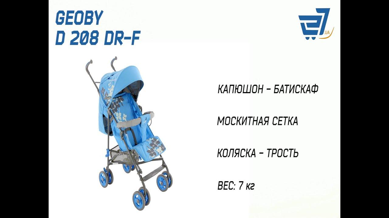 Коляска прогулочная Geoby C 780 Джеоби Геоби С780 - YouTube
