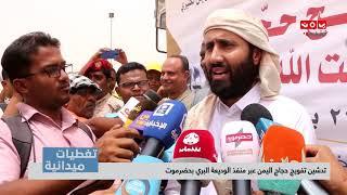 تغطيات  ميدانية |  تدشين تفويج حجاج اليمن عبر منفذ الوديعة البري بحضرموت