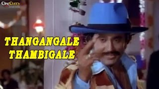 Thangangale Thambigale Video Song | Thillu Mullu | Rajinikanth