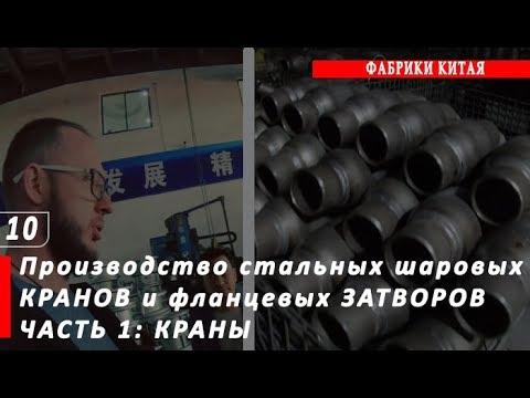 Производство стальных шаровых кранов и фланцевых затворов разных диаметров на фабрике Китая. Часть 1