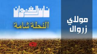Nass El Ghiwane - Moulay Zeroual (Official Audio) | ناس الغيوان - مولاي زروال