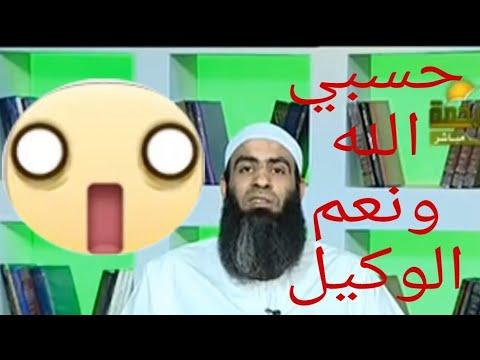 حقيقة فضيحة قناة الرحمة 😲😲😮😲 في حلقة الشيخ مسعد انور تحميل الفيديو
