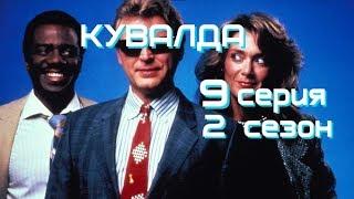 сериал Кувалда 9 серия 2 сезон