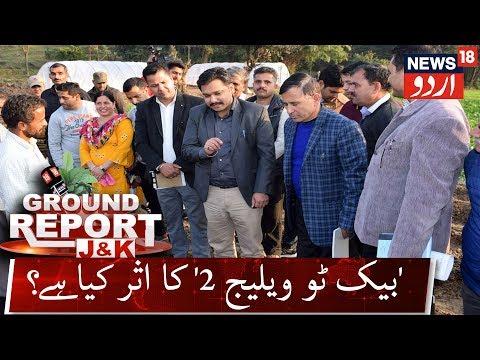 Ground Report Jammu & Kashmir   Back to Village 2   بیک ٹو ویلیج 2' کا اثر کیا ہے؟'