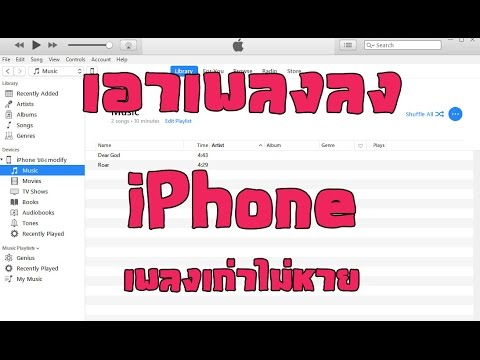 วิธีเอาเพลงลง iPhone เพลงเก่าไม่หาย ผ่าน iTuenes แบบง่ายๆ