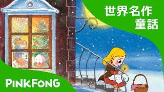 【日本語字幕付き】 The Little Match Girl | マッチ売りの少女 英語版 | 世界名作童話 | ピンクフォン英語童話